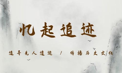 济南齐泉博物馆