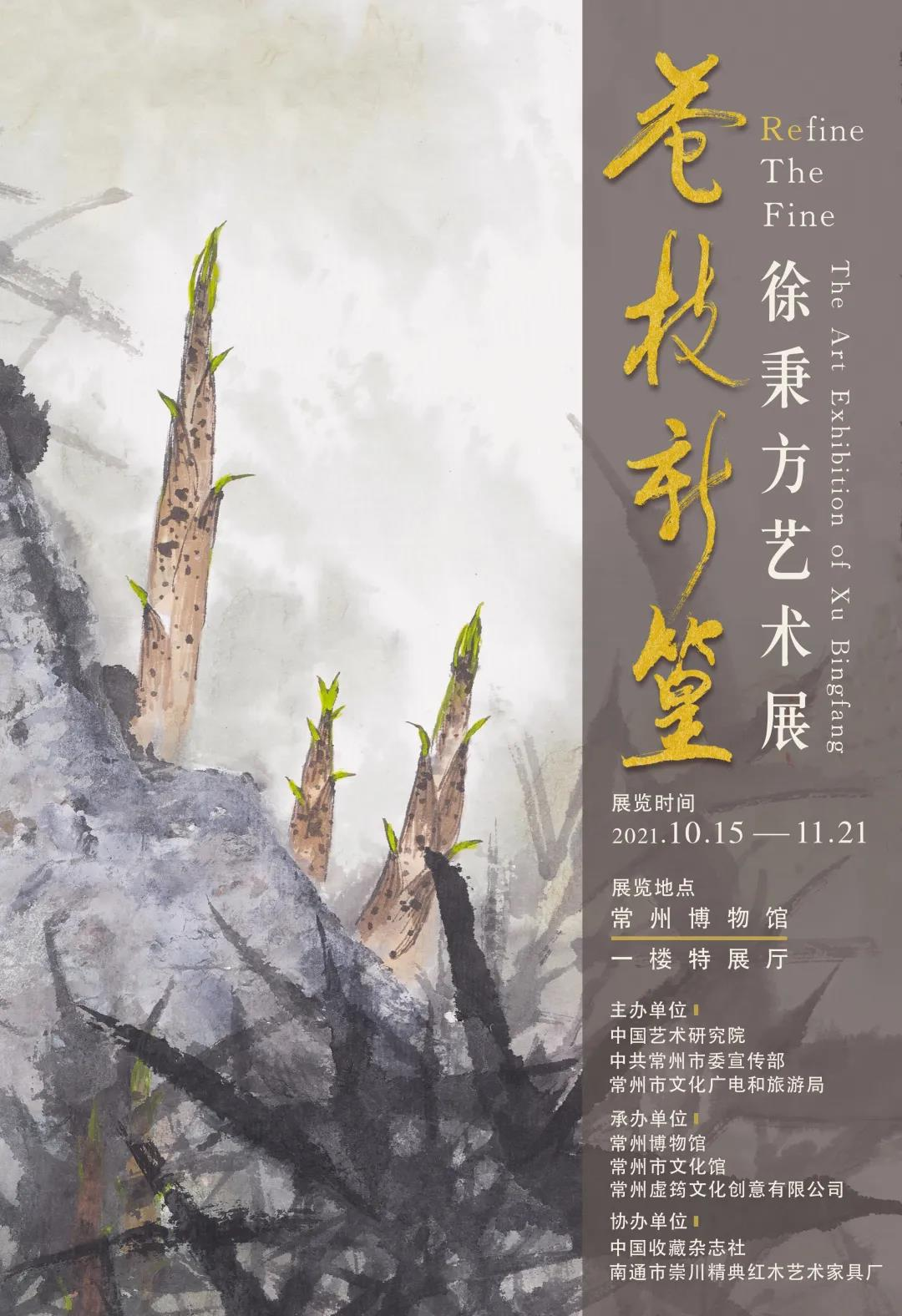 苍枝新篁——徐秉方艺术展