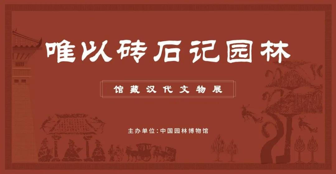以砖石记园林——馆藏汉代文物展