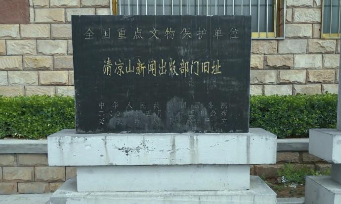 清凉山新闻出版部门旧址