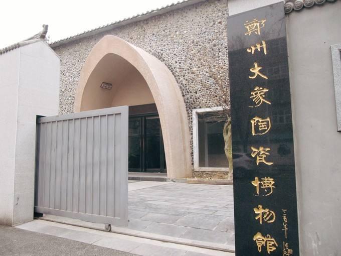 郑州大象陶瓷博物馆中秋节假期开放公告