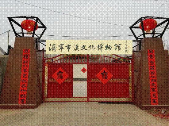 济宁市任城区汉文化博物馆