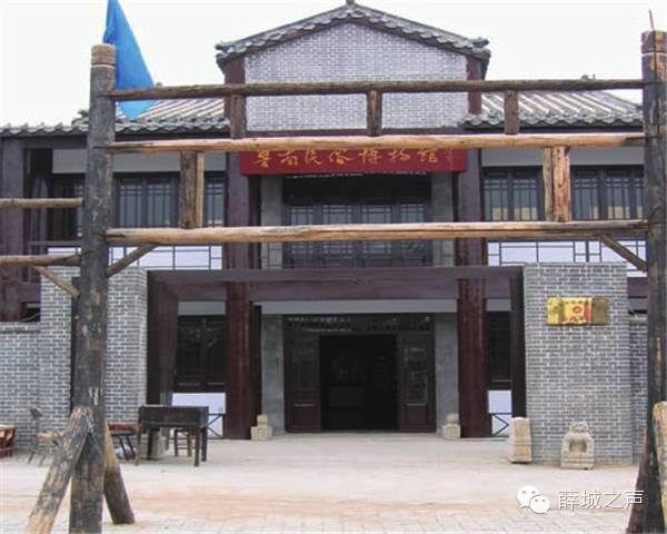鲁南民俗博物馆